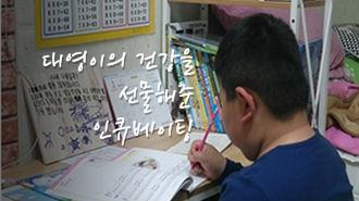 대영이의 감사나눔 스토리 - 건강을 선물해준 '인큐베이팅'