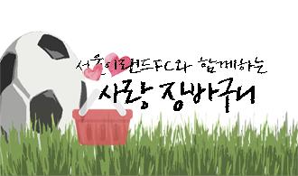 서울이랜드FC와 함께하는 사랑 장바구니