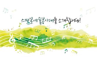 따뜻한 소리의 행진, 스마일예술봉사대를 소개합니다! :D