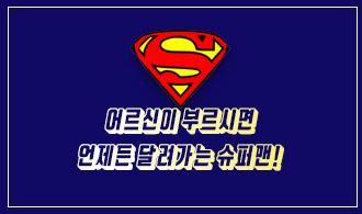 어르신이 부르시면 언제든지 달려가는 슈퍼맨~!