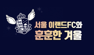 서울 이랜드FC와 훈훈한 겨울~!