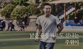 MyNB 앱 포인트 기부로 '러닝을 좋아하는 열 다섯살 주원이'에게 사랑을 전해보세요!