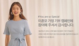 #You are so Special 미혼모 가정 기부캠페인에 참여해주셔서 감사합니다.