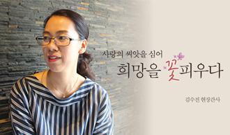 사랑의 씨앗을 심어 희망을 꽃피우다 - 김수진 협력간사