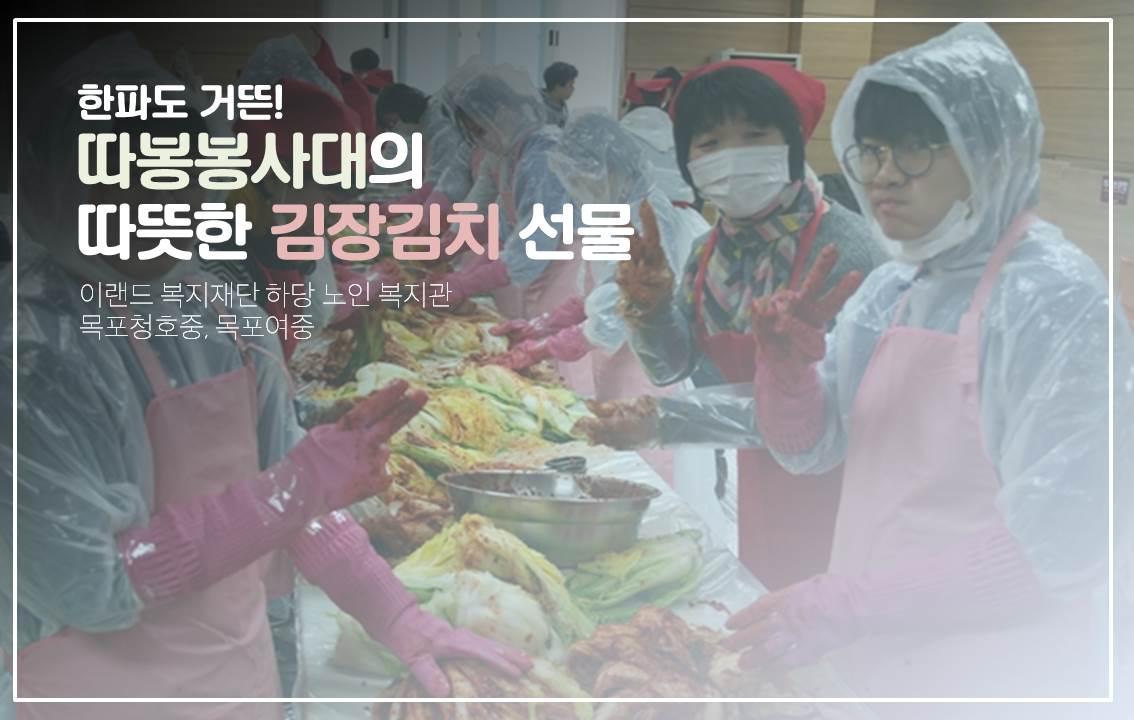 하당노인복지관  한파도 거뜬! 따뜻한 김장김치 선물