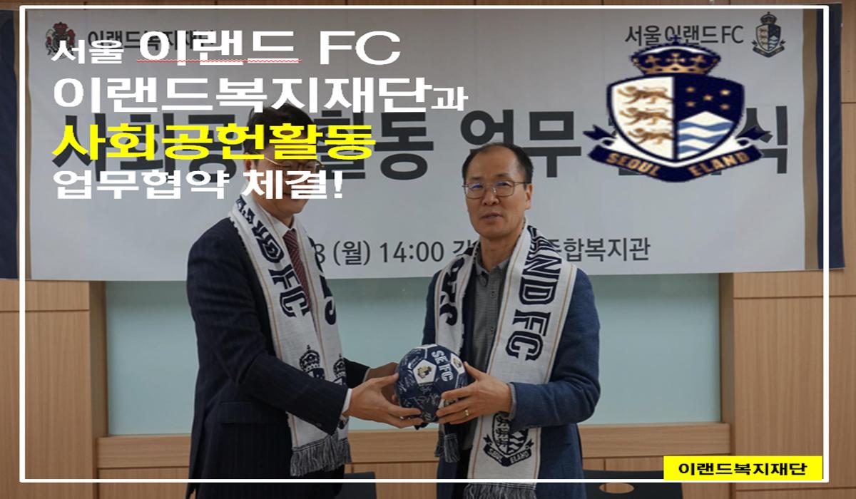 서울 이랜드 FC 이랜드복지재단과 사회공헌활동