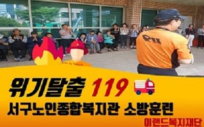 위기탈출 넘버원 119 서구노인복지관 소방훈련 과정 소개!