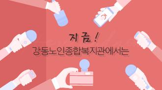 [강동노인종합복지관] 무더운 여름, 강동노인종합복지관에서는 지금!