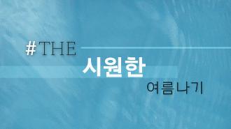 목포이랜드노인복지관의 <THE 시원한 여름나기>