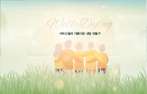 [마포노인종합복지관] 어르신들의 아름다운 내일 만들기