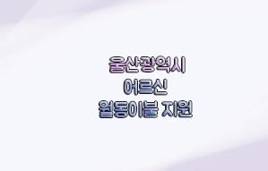 [이랜드복지재단] 울산광역시 어르신 월동이불 지원