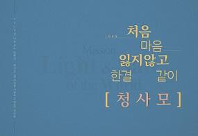 [이랜드복지재단] 우수자원봉사자_나눔 우수 단체상 시상