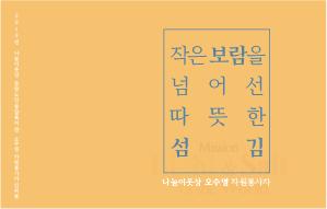 [이랜드복지재단] 우수자원봉사자_나눔 이웃상 시상