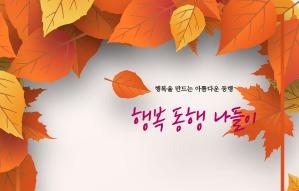 [강동노인종합복지관] 2019년 행복을 만드는 아름다운 동행 '가을나들이' 실시