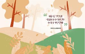 [광주서구노인종합복지관] 비가오나 눈이 오나 낙엽이 떨어지나 항상 같은 자리에, < 스쿨녹색지킴이 >