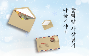 [중랑노인종합복지관] 꿀떡방 사장님의 나눔 이야기