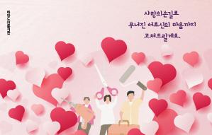 [하당노인복지관] 사랑의 손길로 무너진 어르신의 마음까지 고쳐드릴게요!