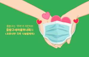 """[중랑노인종합복지관] 중랑구새마을부녀회의 """"코로나19 극복 나눔릴레이"""""""