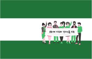 [중랑노인종합복지관] 코로나19 극복 시간제 강사 생계비 지원