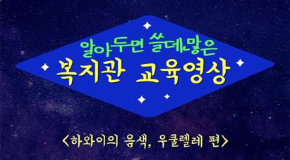 [중랑노인종합복지관]알(고보면) 쓸(데 많은) 복지관 교육영상 - 우쿨렐레 편