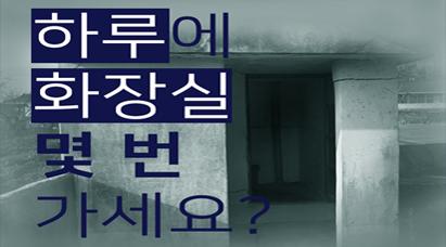 [진도노인복지관]화장실과 함께 찾아 온 '평범한 행복'
