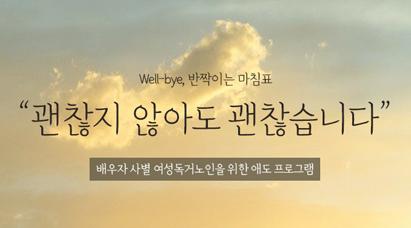 [마포노인종합복지관] 배우자 사별 애도 프로그램 'Well-bye 반짝이는 마침표'