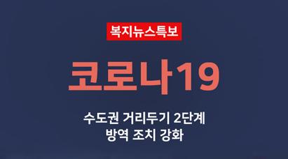 복지뉴스특보, 수도권 거리두기 2단계··· 복지관은?