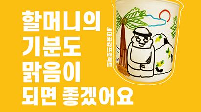 [강동노인종합복지관]청포도 봉사스쿨