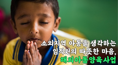 아동을 향한 임직원의 따뜻한 마음, '해외아동양육사업'으로 날개를 달다