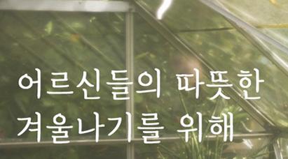 2020 이랜드복지센터 '따뜻한 겨울나기' 모금 캠페인 안내