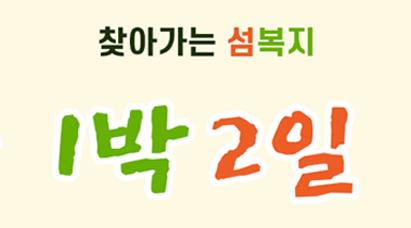 1박 2일 섬 복지캠프 진도노인복지관이 금호도에 떴다!