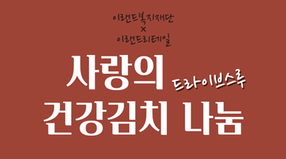 코로나19 극복 드라이브스루! - 사랑의 건강김치 나눔 행사