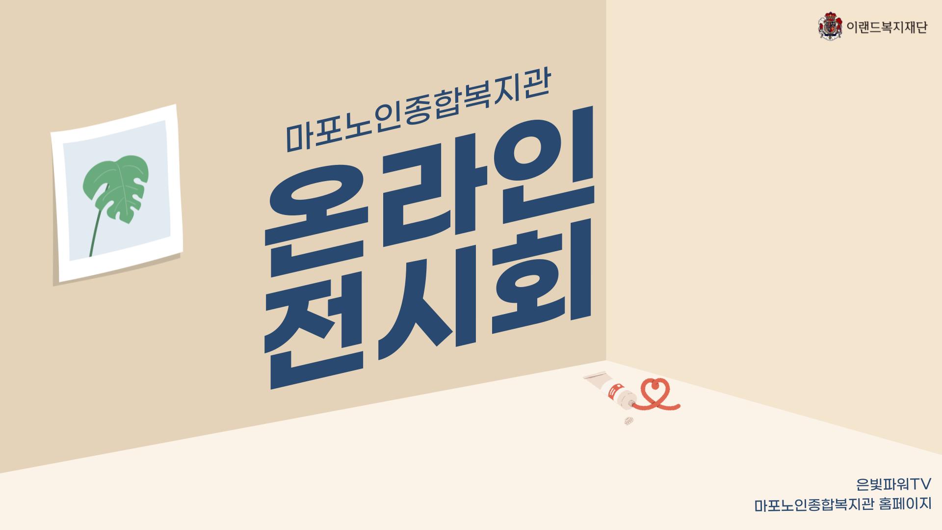 """어르신들의 온라인 작품전시회 """"새로운 시작"""""""
