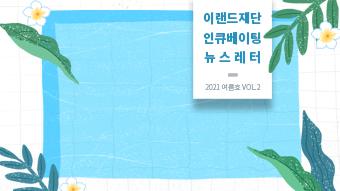 [2021-2분기]이랜드재단 인큐베이팅 뉴스레터