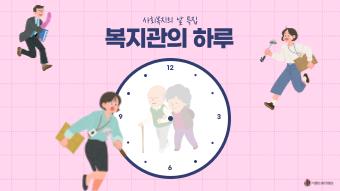 [사회복지의 날 특집] 복지관의 하루는 어떨까?(바쁘다 바빠 현대사회)