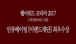이랜드 복지센터 영상