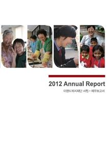 2012년 애뉴얼리포트