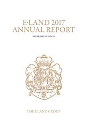 2017년 애뉴얼리포트